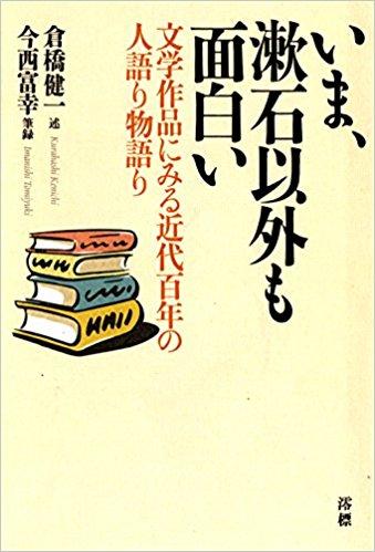 共著『いま、漱石以外も面白い』(澪標)